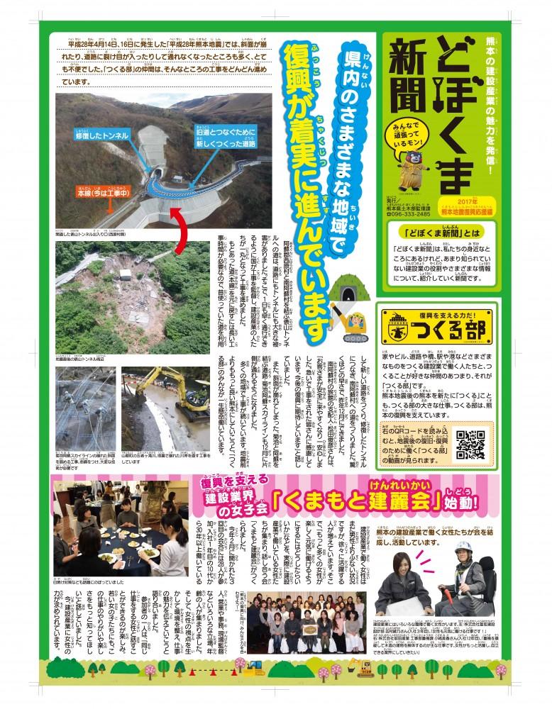 『どぼくま新聞』最新号(2017 熊本地震 復興応援編)