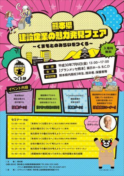熊本県建設企業の魅力発見フェア